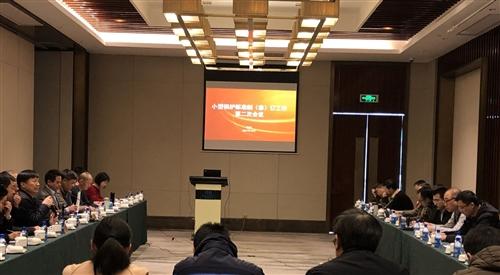 """上海工业锅炉研究所组织召开小型锅炉标准制(修)订工作会议""""/"""