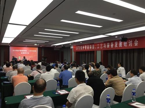 """2018锅炉智能制造、工艺与装备发展研讨会在河南郑州召开""""/"""